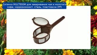 Ситечко MULTIDOM для заваривания чая и молотого кофе, коррозионност. сталь, пластмасса (РР) обзор