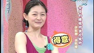 2005.03.07康熙來了完整版(第五季第38集) 文藝女作家-伊能靜、徐熙媛