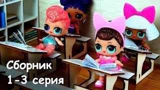 Живые куклы лол сюрприз в школе. Интересные мультики ЛОЛ 1 - 3 серия. Стоп моушен dolls lol surprise