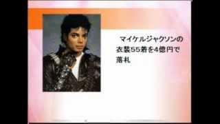 マイケル・ジャクソンさんの衣装をレディー・ガガさんが4億円で落札した...