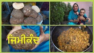Zimikand | Recipe | Jimikand | Yam | Elephant Foot | Suran | Oal | Curry | Punjabi Food