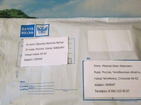 Как отправить посылку по России, и за границу