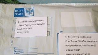Как отправить посылку по России, и за границу(ссылка на канал:https://www.youtube.com/user/SamIsYsam группа ВК: http://vk.com/sami__s__ysami., 2014-09-28T13:17:28.000Z)