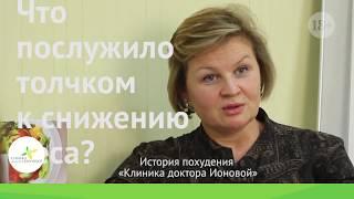 Истории похудения Снежанны, клиентки клиники диетолога Ионовой. Часть 1.