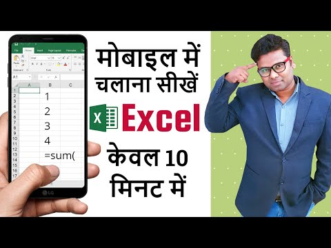 Excel In Android Phone | How To Use Microsoft Excel In Mobile Phone | MS Excel App In Android