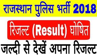 राजस्थान पुलिस भर्ती 2018 का रिजल्ट घोषित // Rajasthan police 2018 का Result jari//