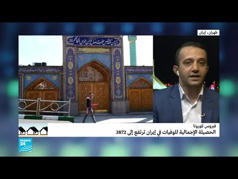مؤشرات إيجابية في إيران بشأن التصدي لوباء كورونا  - نشر قبل 30 دقيقة