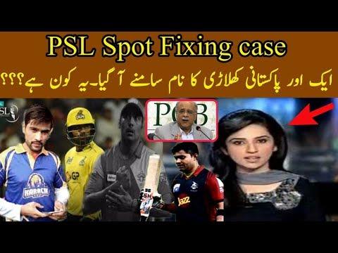 Another Pakistani Capture On PSL Spot Fixing Case |PSL Spot Fixing Case 2017
