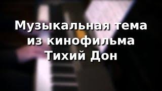 музыкальная тема из к/ф Тихий Дон