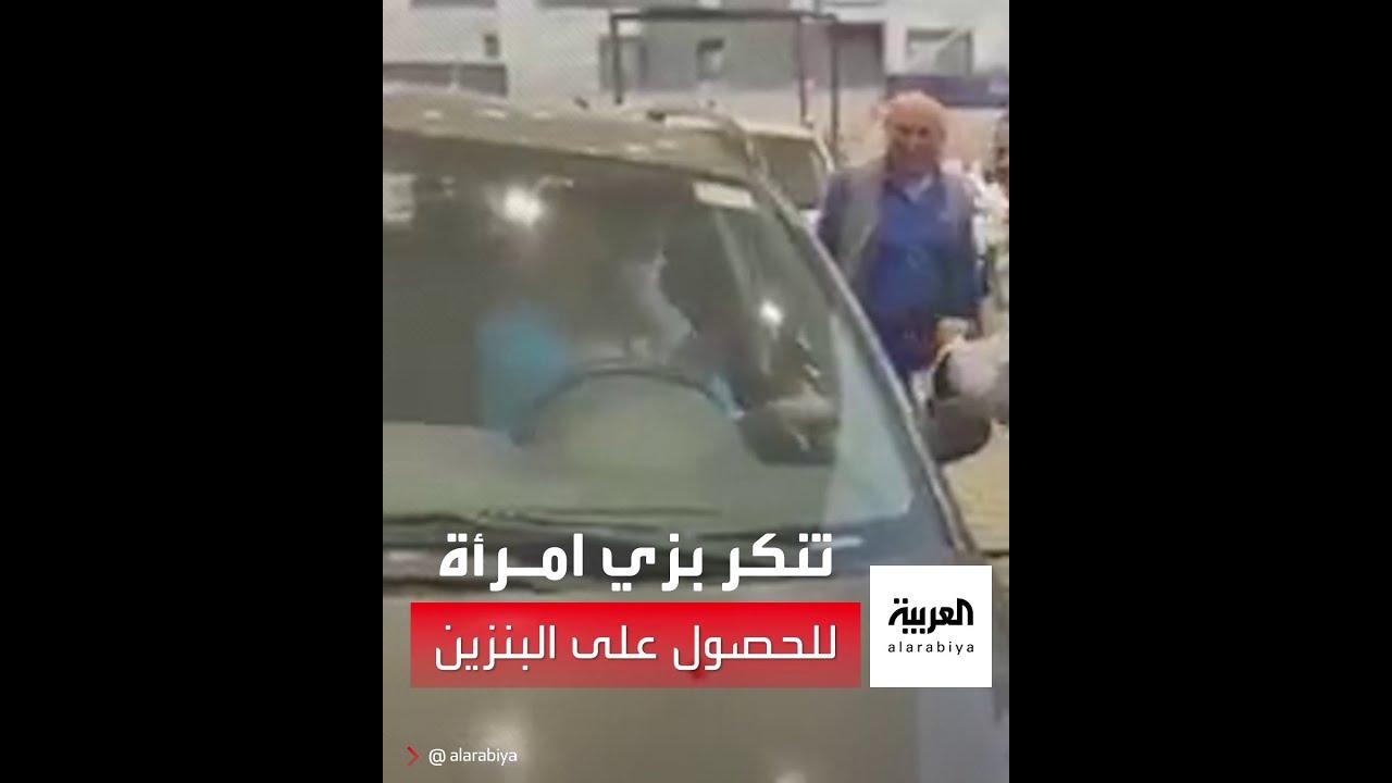 لبناني تنكر بزي امرأة للحصول على البنزين بعدما خصصت إحدى محطات زحلة يوما للنساء  - 12:54-2021 / 9 / 20