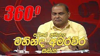 360 | With Mahinda Amaraweera ( 22 - 03 - 2021 ) Thumbnail