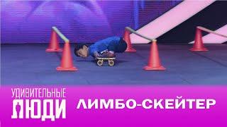 Удивительные люди. 4 Сезон. 6 выпуск. Гаган Сатиш. Лимбо-скейтер