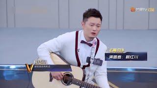 《声入人心》番外篇:好听!鞠红川花式改编《再见》 Super-Vocal【湖南卫视官方频道】