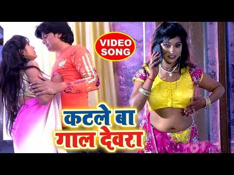 #देवर #भौजाई SPECIAL VIDEO SONG - Bharat Bhojpuriya - Katle Ba Gaal Devra - Bhojpuri Songs 2018