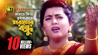Amare Ki Bhulia Gacho | আমারে কি ভুইলা গেছো | Shabnaz | Premer Somadhi | Sad Song