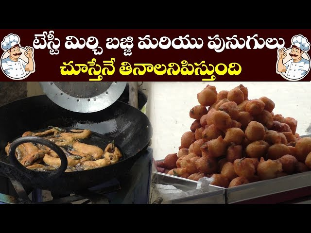 Street Food | Balaji Tiffin Center | Kukatpally | కూకట్ పల్లి లో రుచికరమైన బజ్జిలు పునుగులు