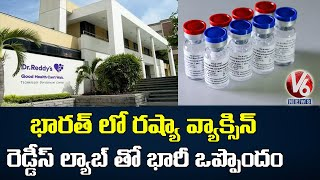RDIF Ties Up With Dr. Reddy's Labs For Supply Sputnik-V Vaccine In India | V6