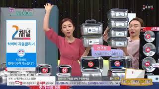 [홈앤쇼핑] 키친아트스텐용기