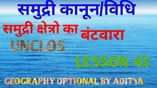 समुन्द्री नियम UNCLOS  LESSON 43