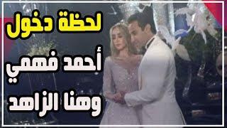 حفل زفاف هنا الزاهد وأحمد فهمي .. شاهد لحظة دخول العروسين