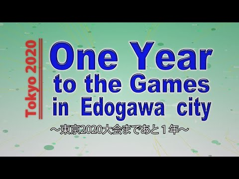 One Year to the Games in Edogawa city ~東京2020大会まであと1年~