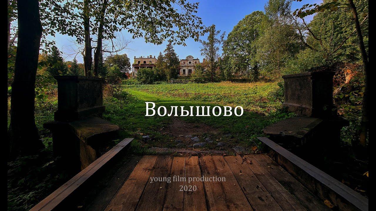 Псковская область, Волышово: усадьба графа Строганова