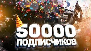Отмечаем юбилей на основном канале - 50 000!!!