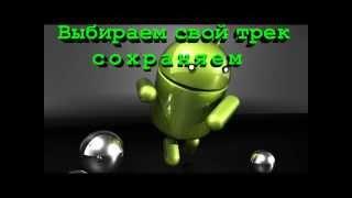 Как установить трек(мелодию) на абонента в Android 2.3.6!