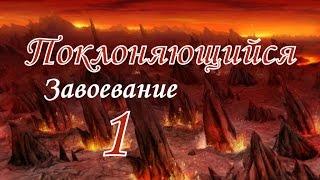 Фото Герои 5 кампания Поклоняющийся (Завоевание) 1