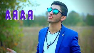 """АРНИ Пашаян - """"ЛЯЛЯ"""" [Official Video] (Music: Humood Alkhudher)"""