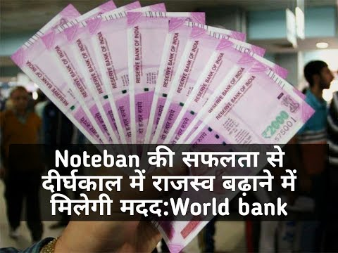 Successful demonetisation will help up revenues in long run: World Bank