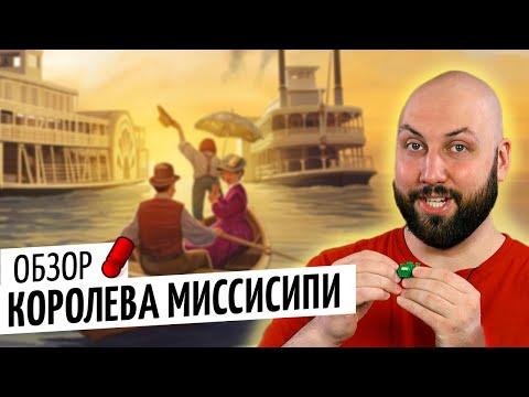 КОРОЛЕВА МИССИСИПИ — обзор настольной игры от OMGames / Издание Super Meeple и Звезда / ноябрь 2020