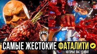 Mortal Kombat 11 — Самые ЖЕСТОКИЕ и БРУТАЛЬНЫЕ ФАТАЛИТИ (ТОП)