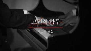 [연주 클립] 김세현 - 쇼팽 화려한 변주곡 Op.12