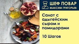 Салат с адыгейским сыром и помидорами . Рецепт от шеф повара Максима Григорьева
