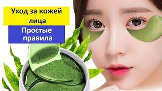 Как ухаживать за кожей лица простые правила ухода за кожей лица разных типов