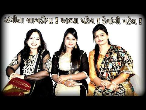 sangita labadiya/alpa patel / devangi patet ni triputi , shravan tiffin seva dayro   part 07