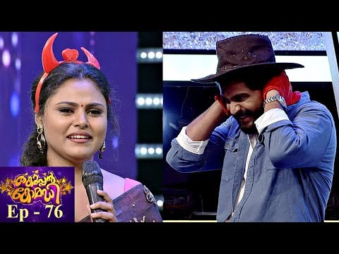 Mazhavil Manorama Thakarppan Comedy Episode 76