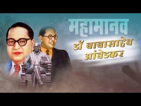 संविधान-दिवस-के-दिन-इस-गीत-को-जरूर-सुने-आपका-दिल-खुश-हो-जायेगा-  -ambedkar-hindi-song-2021  