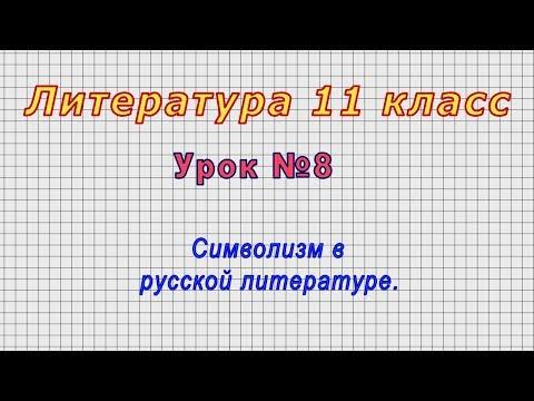 Литература 11 класс (Урок№8 - Символизм в русской литературе.)