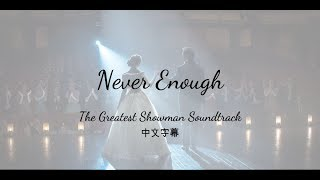 《大娛樂家》電影插曲- Never Enough《永不滿足》【中文歌詞版】