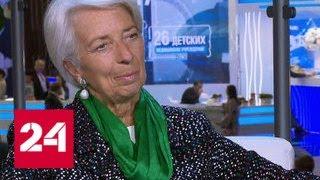 Кристин Лагард: санкции влияют на экономику, но их роль достаточно мала - Россия 24
