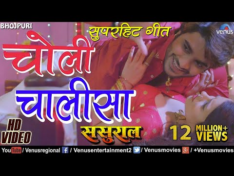 Choli Chalisa Song, Sasural Bhojpuri Movie Song