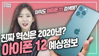 2020년에 출시될 예정인 아이폰12 예상정보 10가지 (아이폰 SE2, 아이폰2020, 애플 폴더블폰!?)