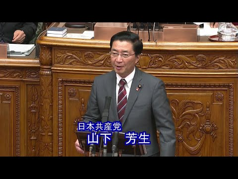 山下副委員長の代表質問 2020.1.24
