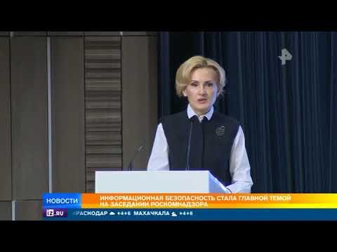 Информационная безопасность стала главной темой на заседании Роскомнадзора