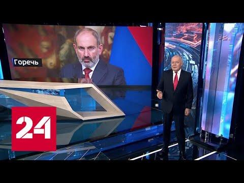 Самонадеянность Пашиняна обернулась для Армении обманом – Россия 24