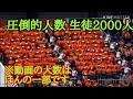 【木更津総合】生徒数2107名の超マンモス校 高校野球応援