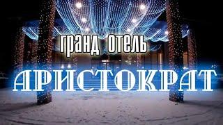 Гранд Отель Аристократ Кострома Новогодние каникулы обзор и отзыв