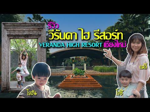 รีวิว โรงแรมวีรันดา ไฮ รีสอร์ท เชียงใหม่ : Review Veranda High resort Chiangmai